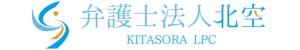 弁護士法人北空/札幌大通・札幌駅前・湘南藤沢